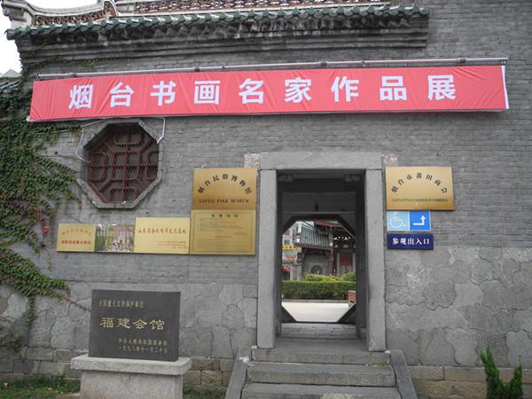 烟台民俗博物馆举办《烟台书画名家作品展》