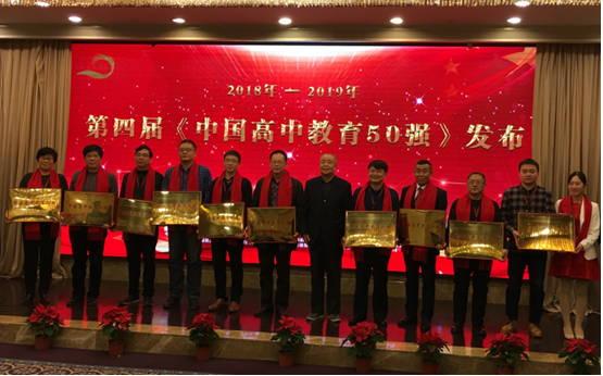2018年第二届教育品牌节 暨第四届《中国高中教育50强》成功发布