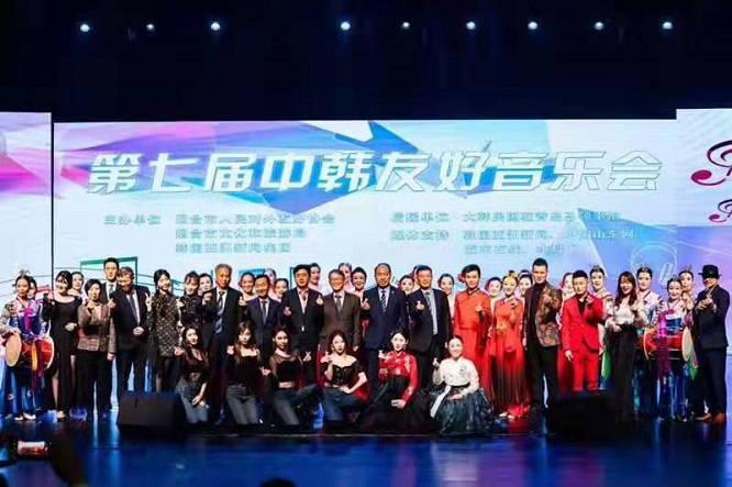 第七届中韩友好音乐会在烟台成功举办