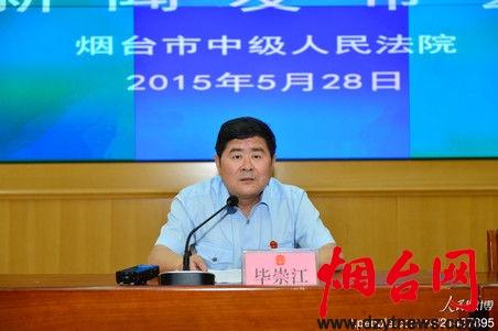 烟台市中级人民法院副院长毕崇江被免职接受调查