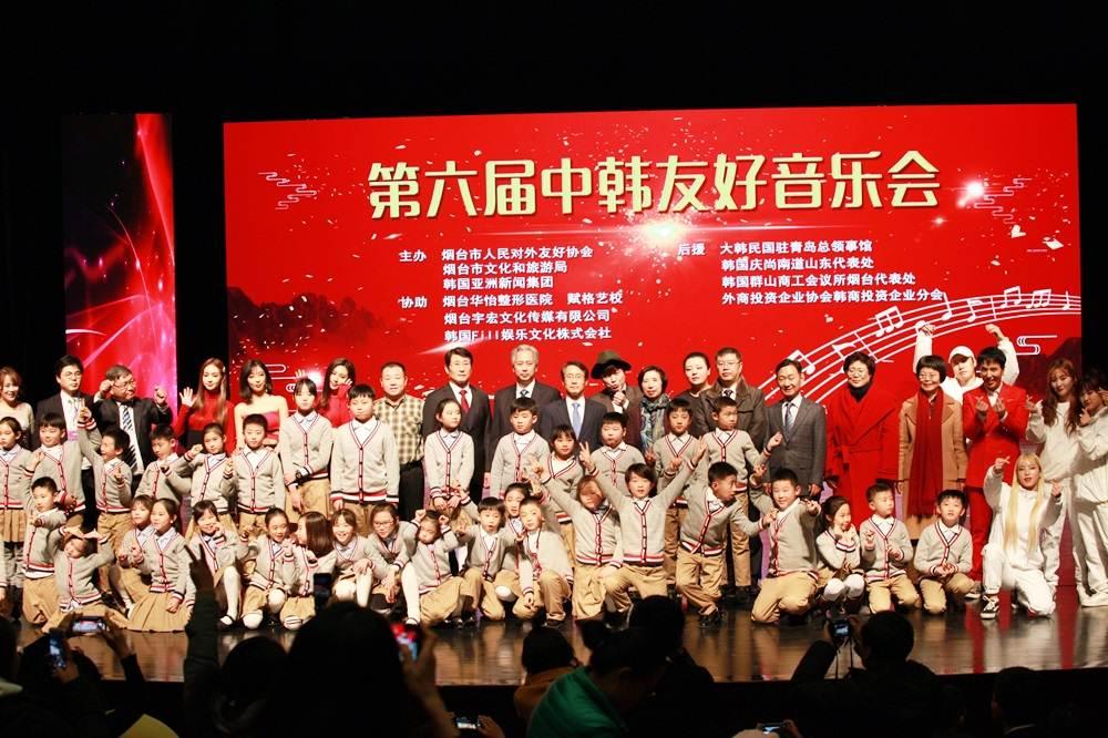 第六届中韩友好音乐会在烟台成功举办