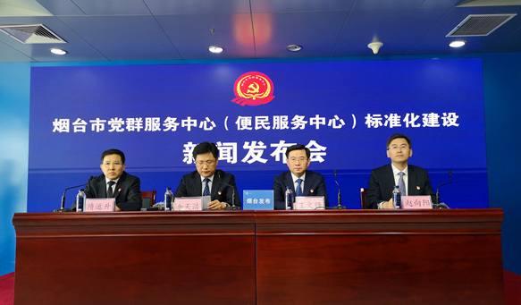 烟台发布全省首个党群服务中心(便民服务中心)地方标准