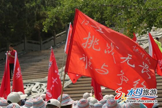 威海赤山景区千人徒步大团吹响暑期旅游号角